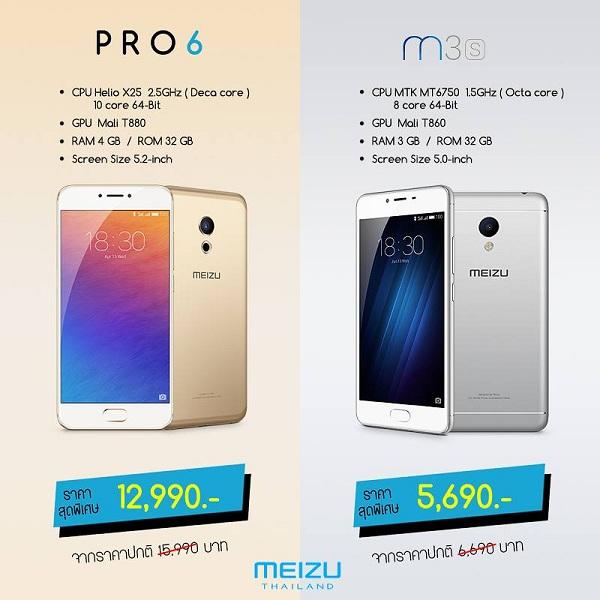 Meizu Pro 6 และ Meizu M3s