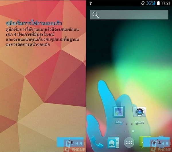 i-mobile IQ 6.9 DTV // 9thaiphone