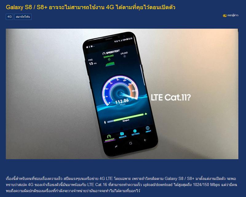 Galaxy S8_2
