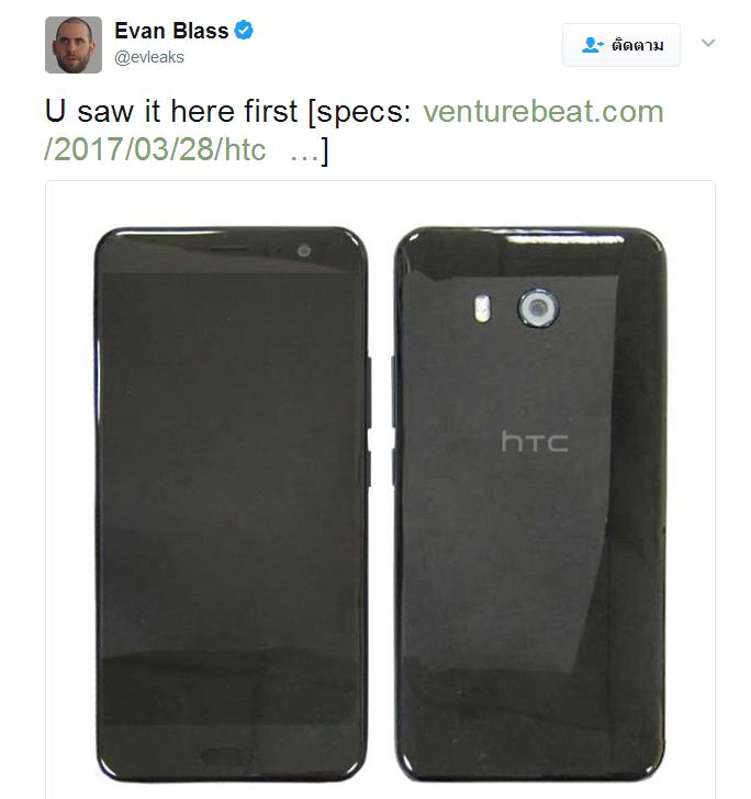 HTC U_1