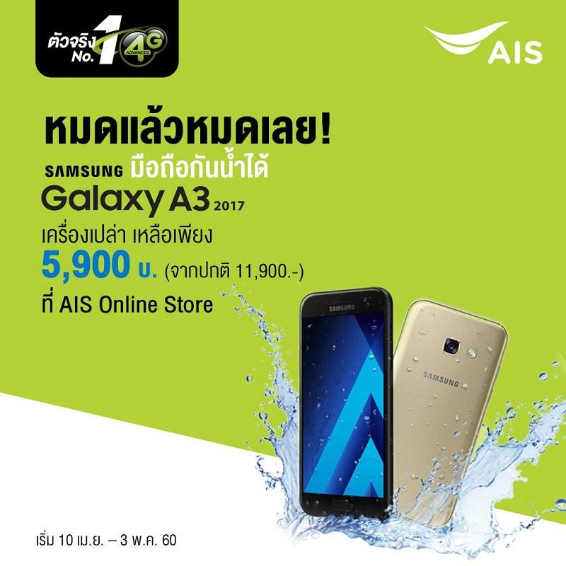Samsung Galaxy A3 (2017)6