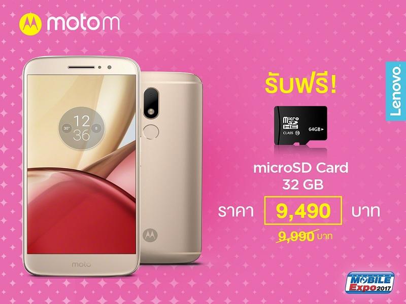 thumbnail_Moto M_Promotion