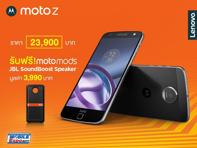 thumbnail_Moto Z_Promotion