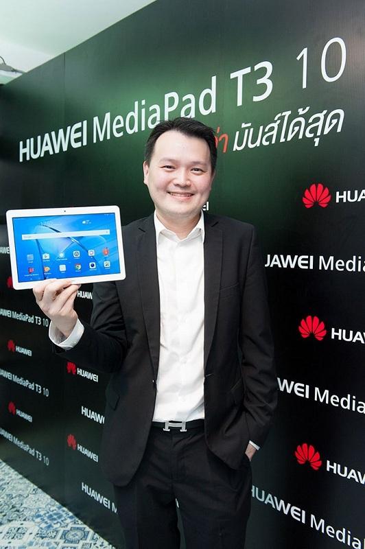 Huawei MediaPad T3 10_2