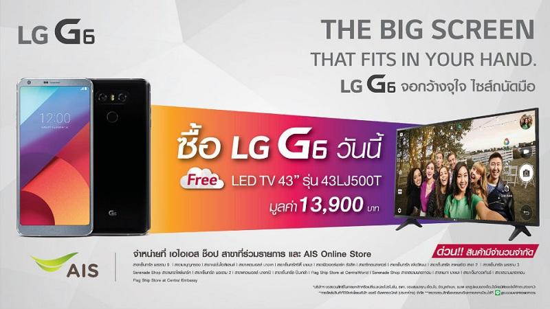 LG_G6
