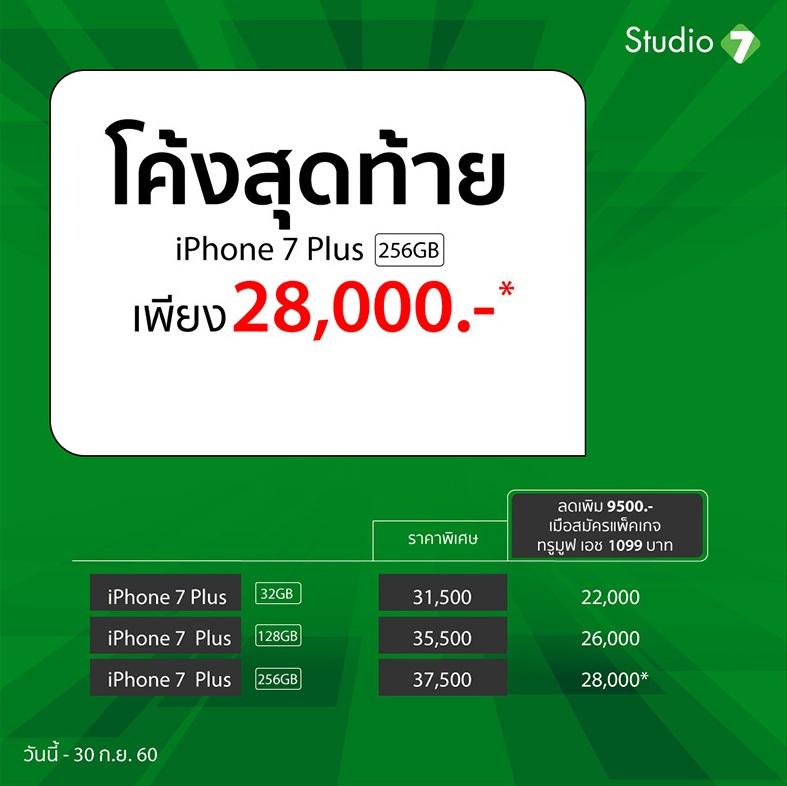 Studio7-iPhone-7-Plus-Promotion-Sep17