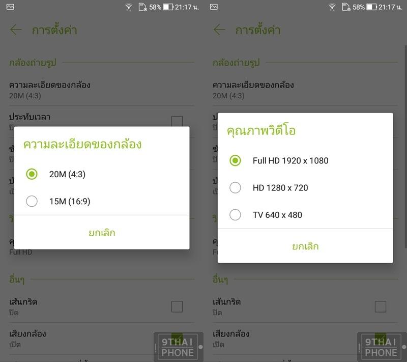 ffScreenshot_20170910-211722