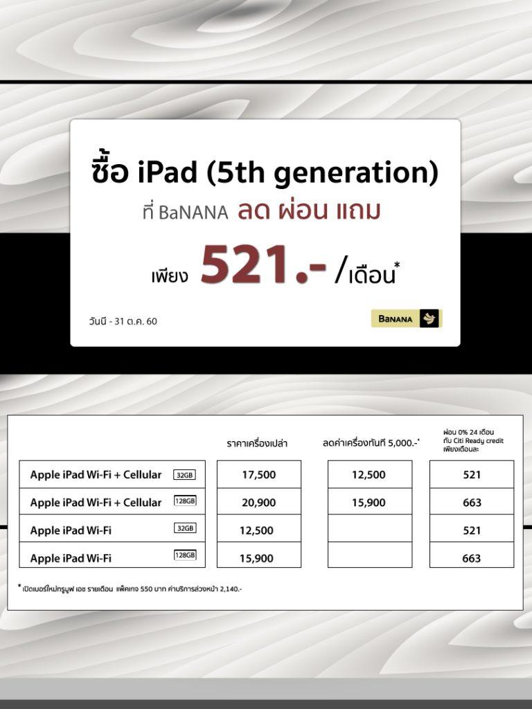 โปร-iPad-Gen-5-810x1080-BNN-768x1024
