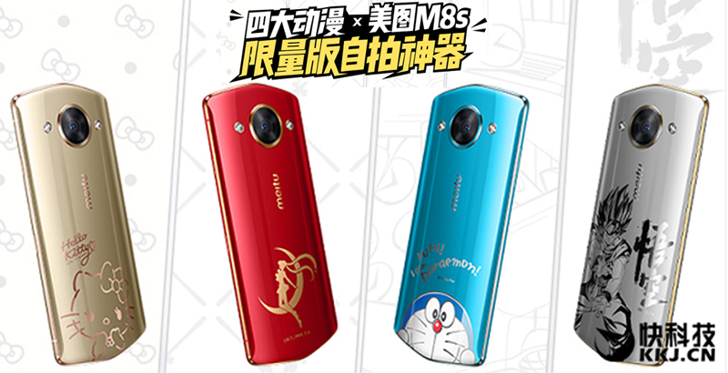 Meitu M8s Limited Editions