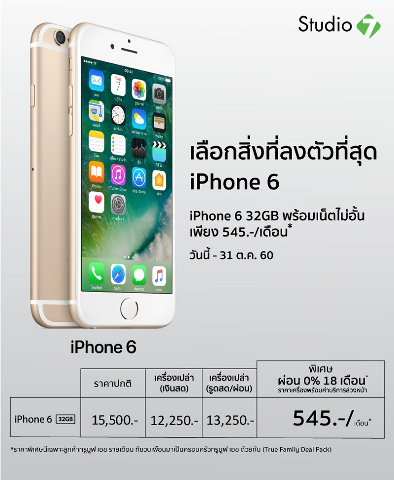 Studio7-iPhone-6-Promotion-Oct2017