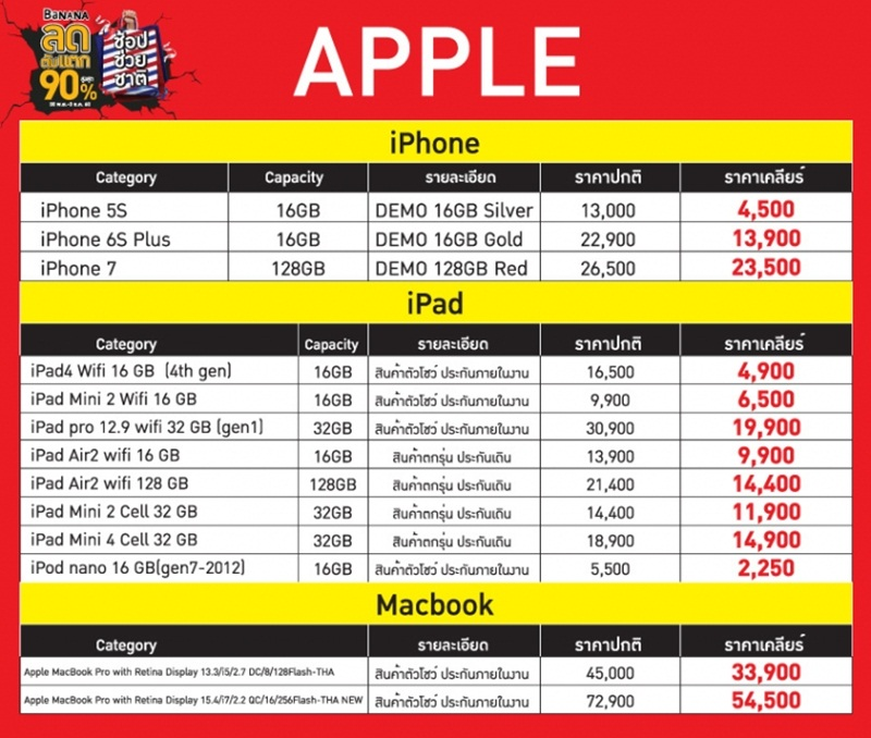 Lodtubtak-Nov17-Promotion-Apple-768x651