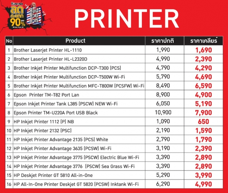 Lodtubtak-Nov17-Promotion-Printer-768x651