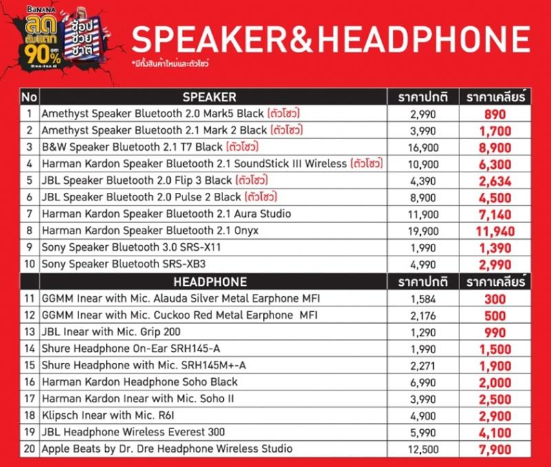 Lodtubtak-Nov17-Promotion-Speaker-768x651