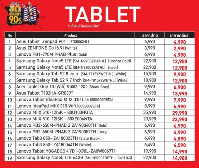 Lodtubtak-Nov17-Promotion-Tablet-768x651