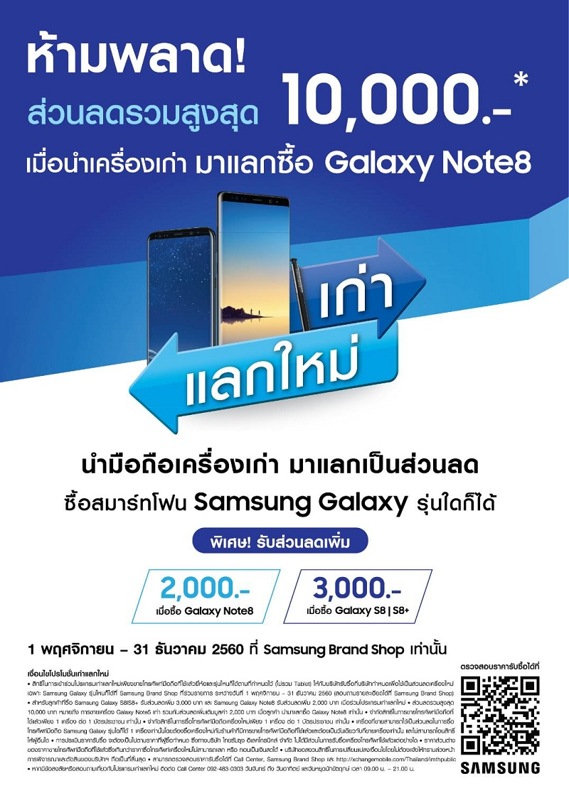 Samsung Promotion_Trade In