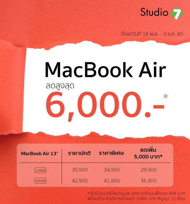 Studio7-MacbookAir-Promotion-due3Dec17