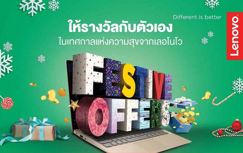 Lenovo_FestiveDG_A4_D1_V1