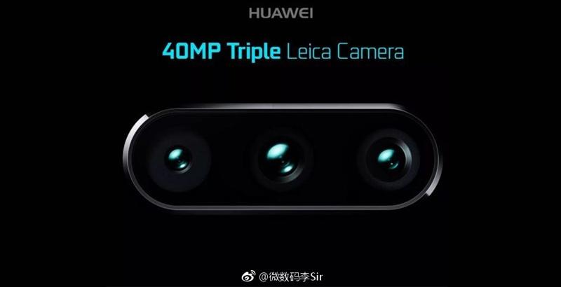 Huawei-P11-Triple-Leica-Camera