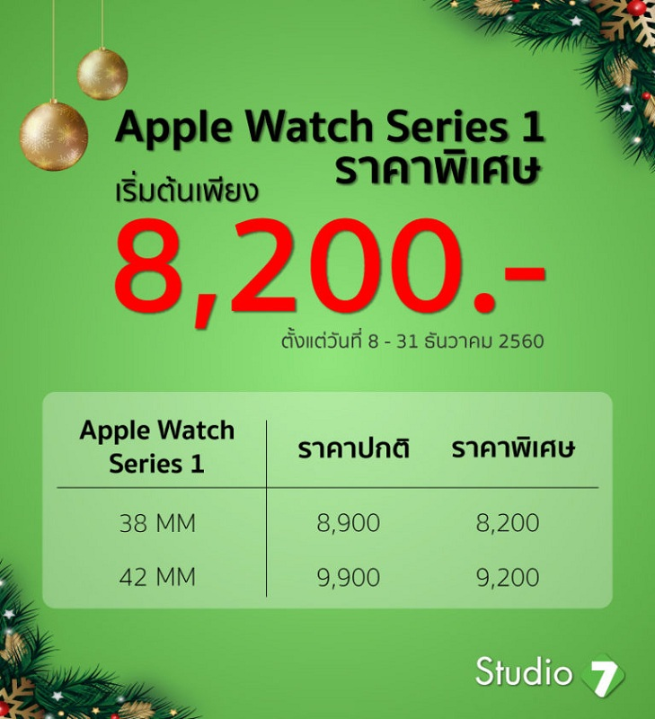 Studio7-Promotion-Apple-Watch-Series1-dec17-768x842
