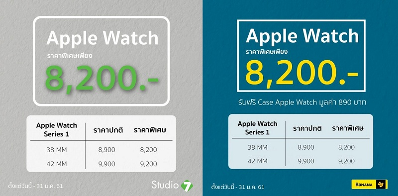 studio7-Apple-watch-s1-promotion-jan18-768x743