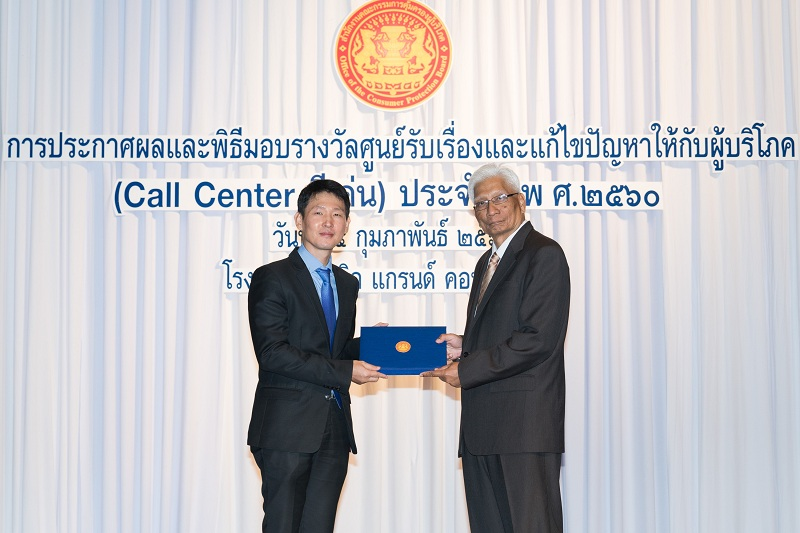 รูป - ซัมซุงรับรางวัลศูนย์บริการลูกค้ายอดเยี่ยมจากสคบ.