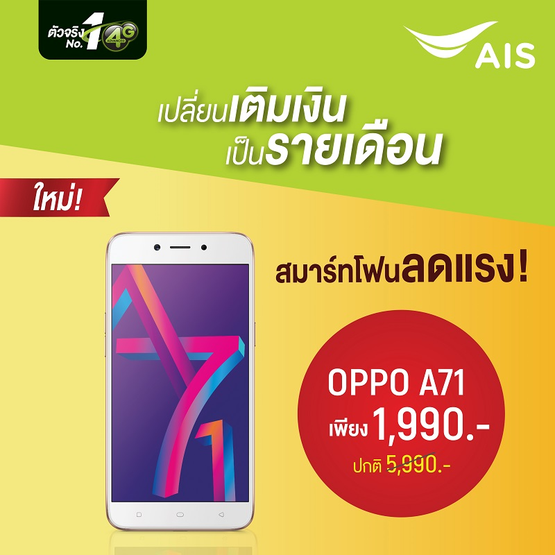 1.Promotion OPPO A71-AIS