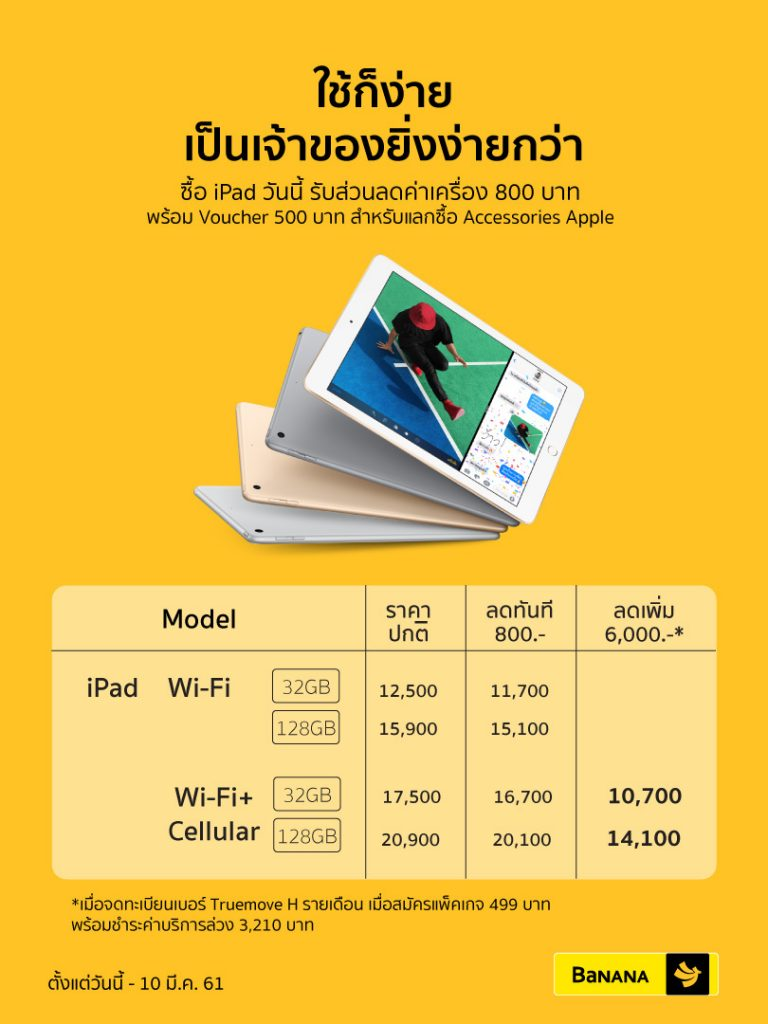 BaNANA-iPad-9-inch-promotion-due10mar18-768x1024