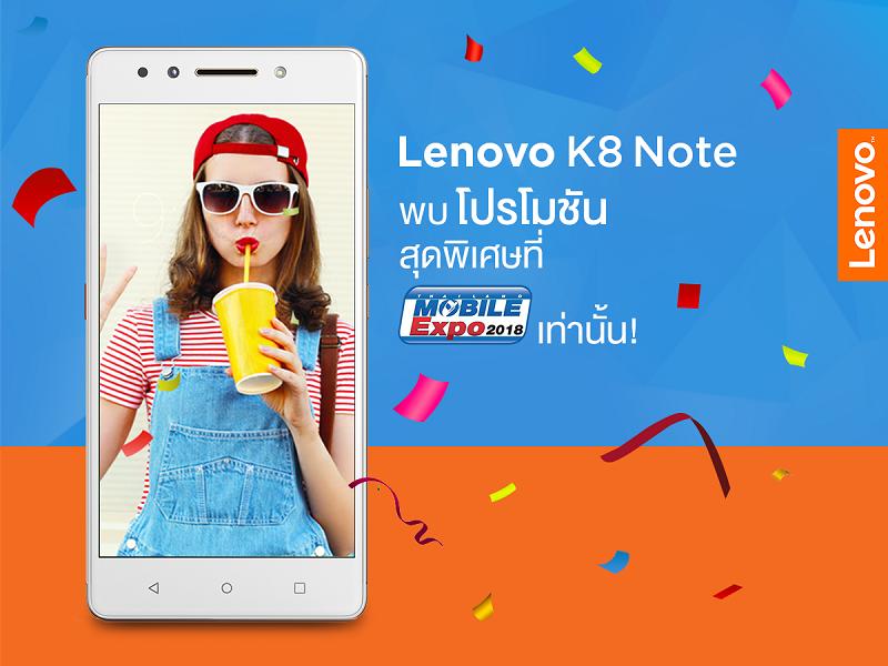 Lenovo_Mobile_MobileExpo_Lenovo K8 Note