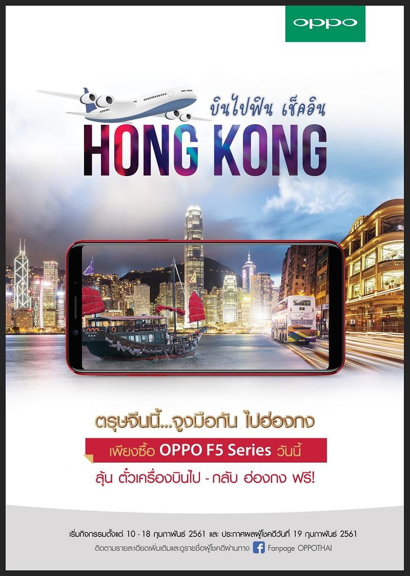 OPPO Hongkong KV