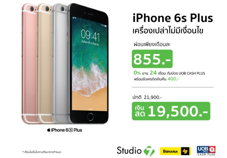 Studio7-iPhone-6s-Plus-UOB-Promotion-feb18-768x772