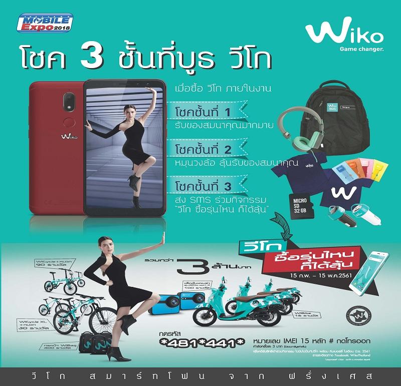 Wiko Promotion @TME2018 (1)