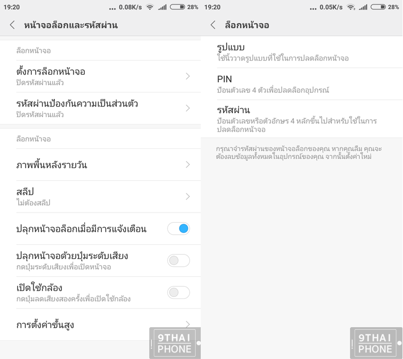 Screenshot_2018-03-04-19-20-04-026_com.android.settings