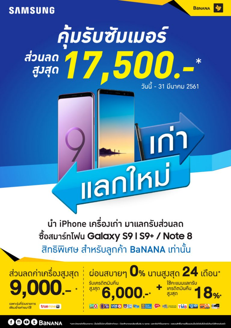 trade-in-iPhone-Samsung-Galaxy-S9-Note8-promotion-march18-P1-768x1087