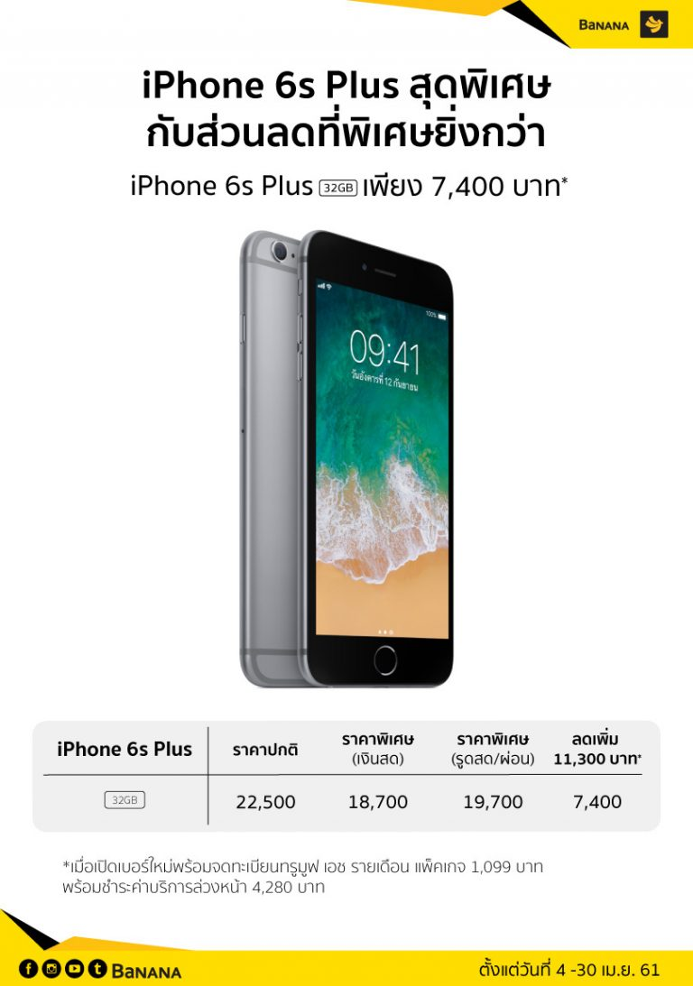 BaNANA-iPhone-6s-Plus-Promotion-April2018-768x1093