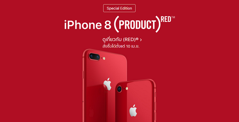 (PRODUCT)RED Special Edition