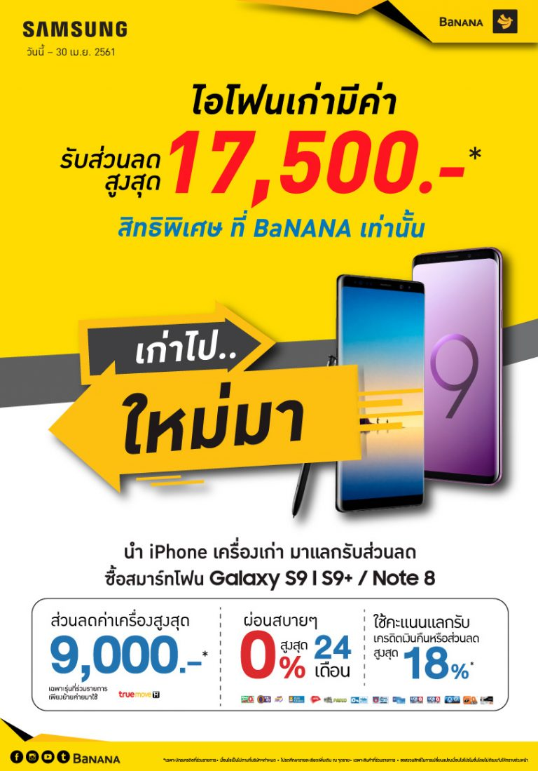 Samsung-old-to-new-promotion-apr18-P1-768x1099