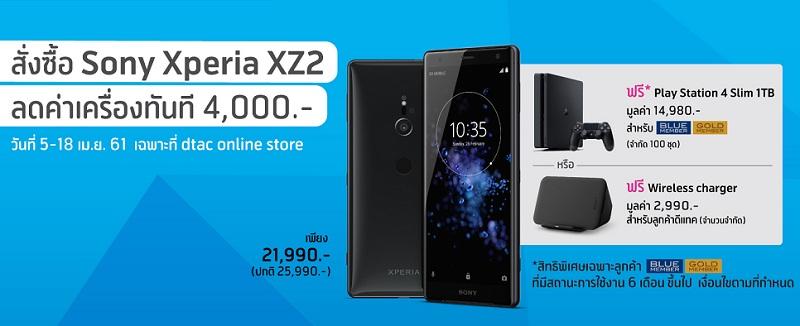 Sony-XZ2-Lead-Desktop-revise