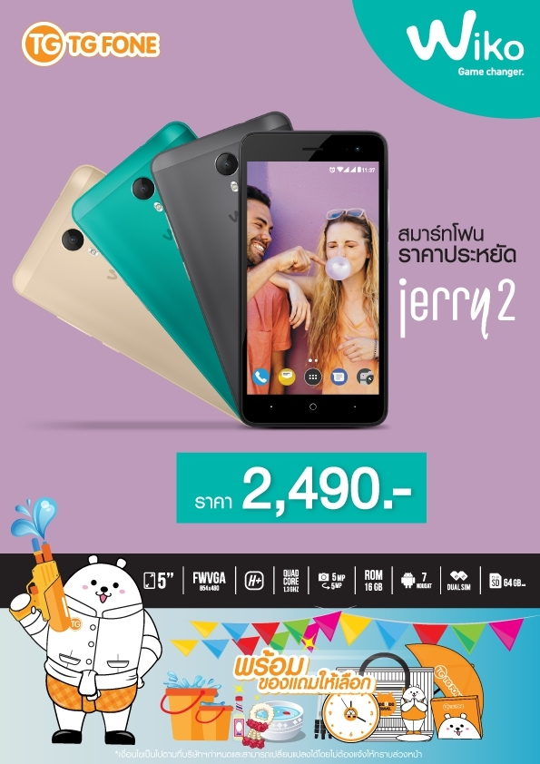 wiko-jerry2