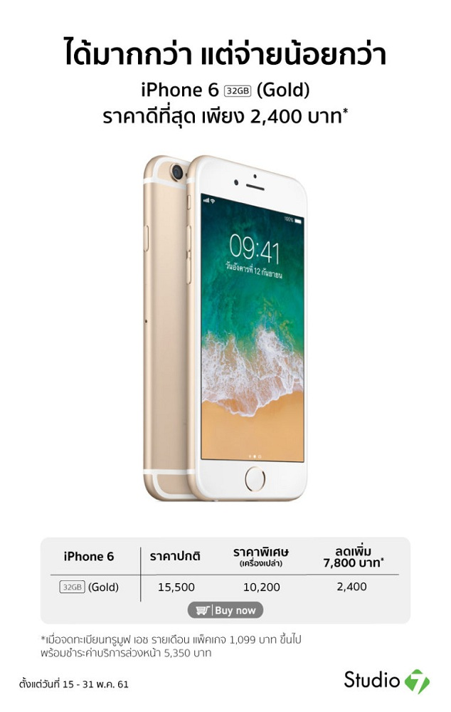 Studio7-iPhone6-gold-Promotion-may18-768x1211