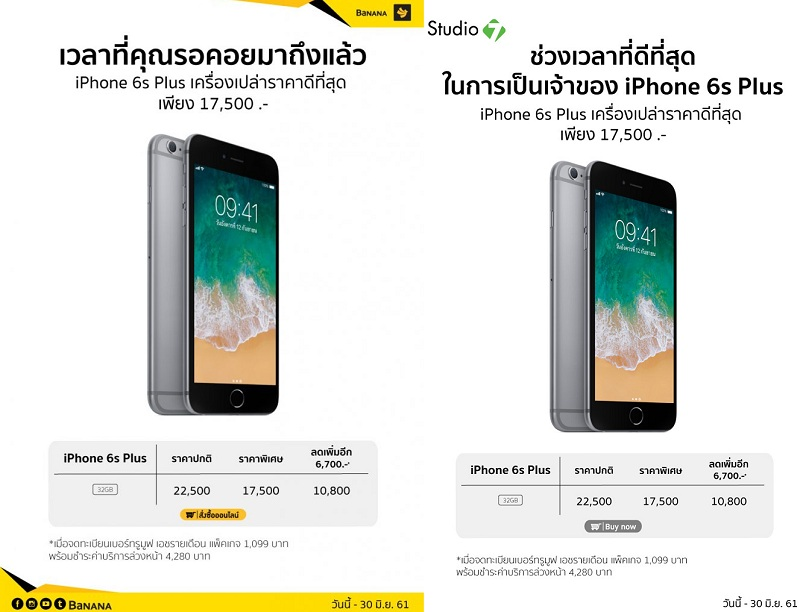 BaNANA-iPhone-6sPlus-Promotion-june18-707x1024