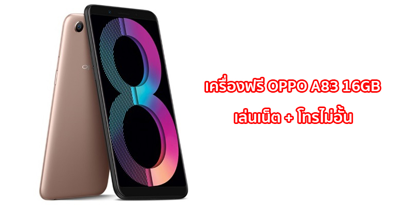 OPPO-A83-2018-16GB