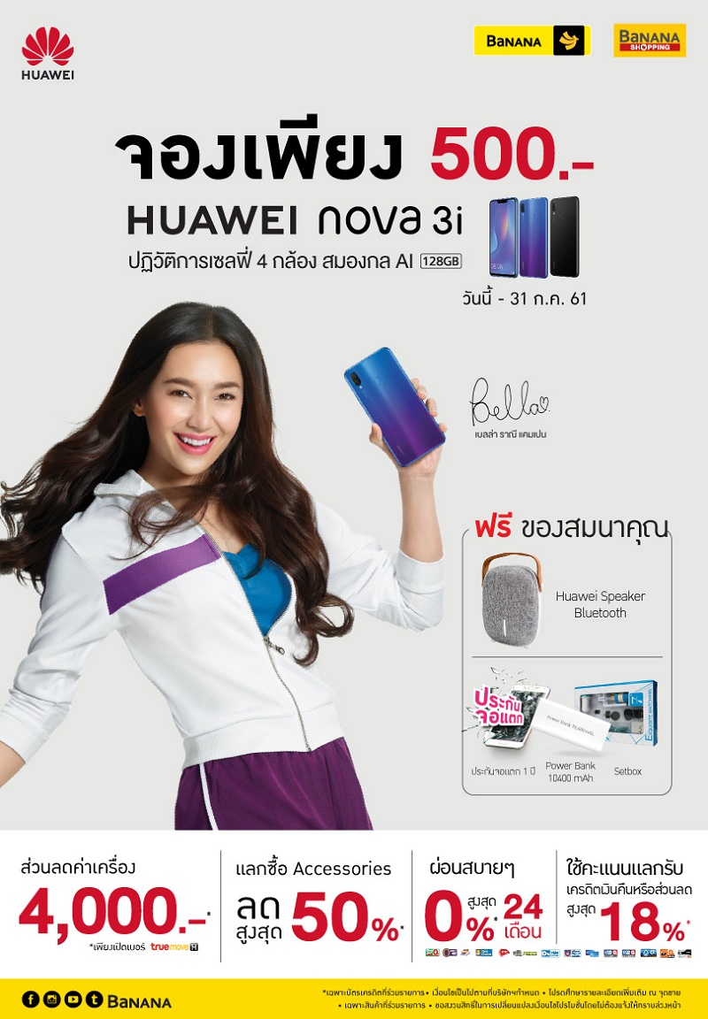 Huawei-nova-3i-PreOrder-Promotion-20Jul18