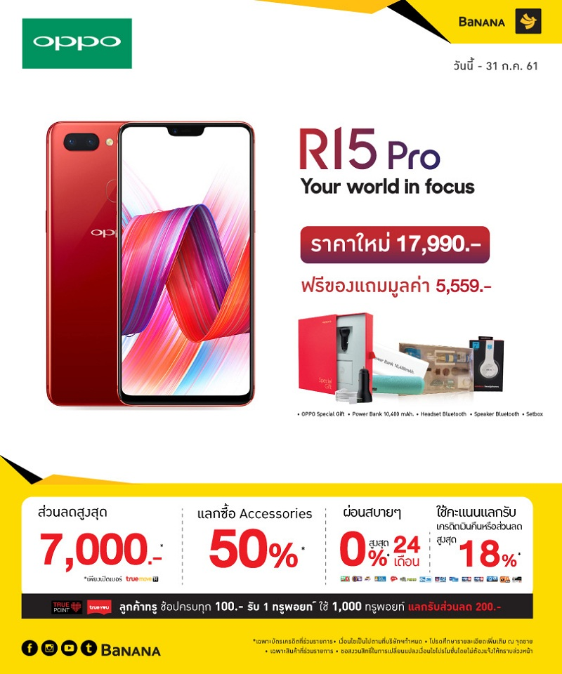 Promotion-July18-OPPO-R15-Pro
