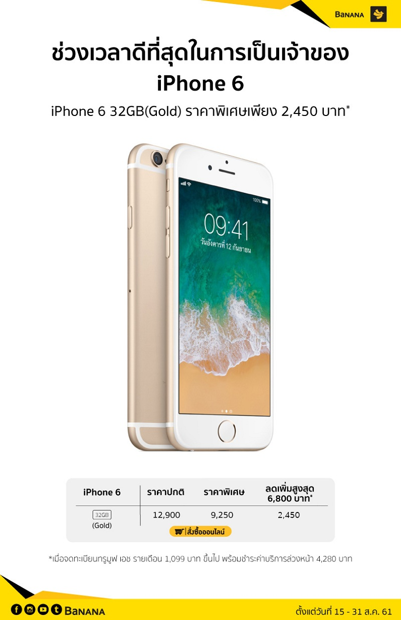BNN-iPhone-6-Gold-Promotion-15aug18