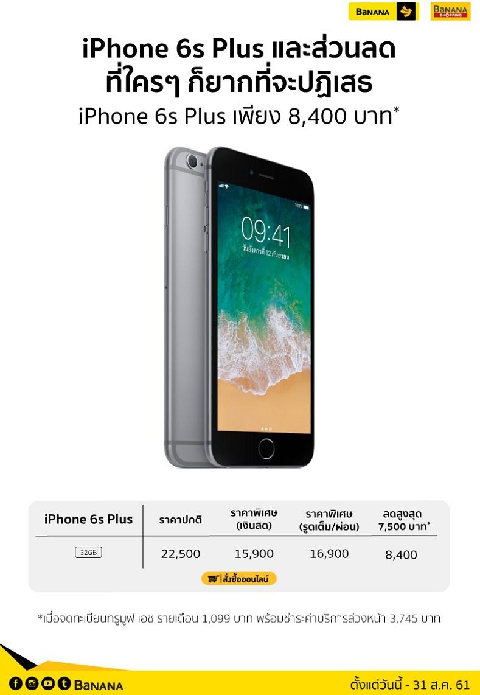 BaNANA-iPhone-6s-Plus-Promotion-24aug18