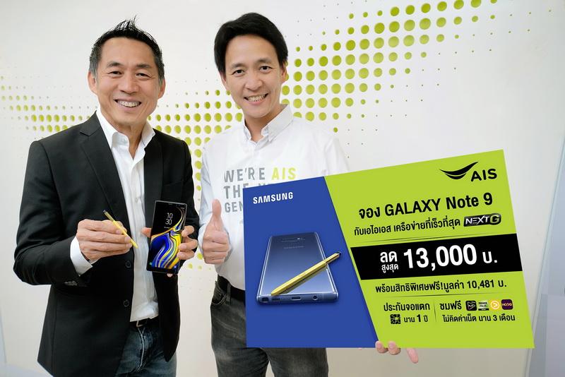 Pic_AIS-x-Samsung-Galaxy-Note-9