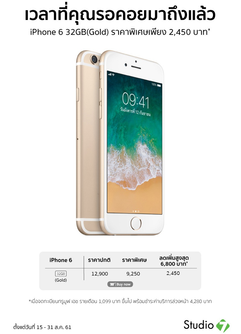 Studio7-iPhone-6-Gold-Promotion-15aug18