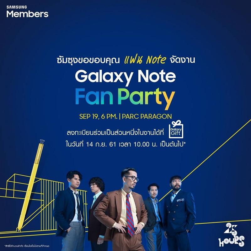 Galaxy Note Fan Party