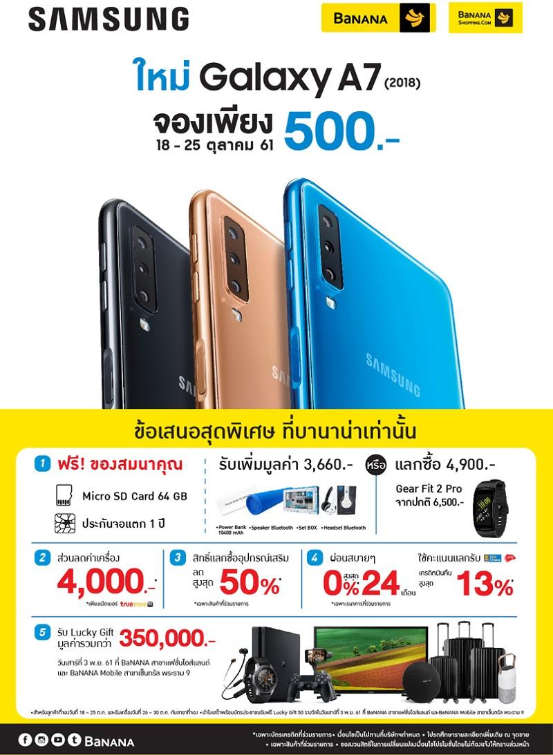 11oct18-PreOrder-Promotion-Samsung-Galaxy-A7-2018-v2