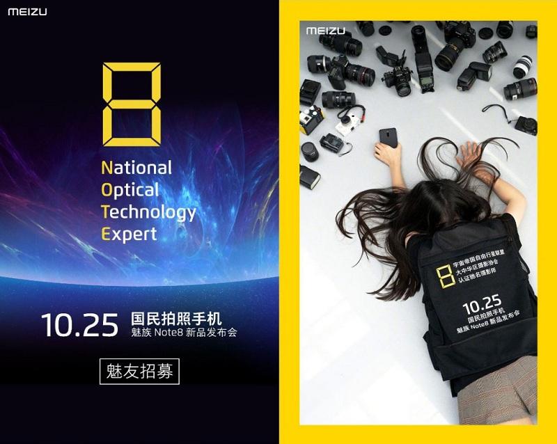 Meizu-Note-8-launch-invite-1024x816
